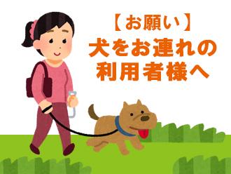 お願い:犬をお連れの利用者様へ