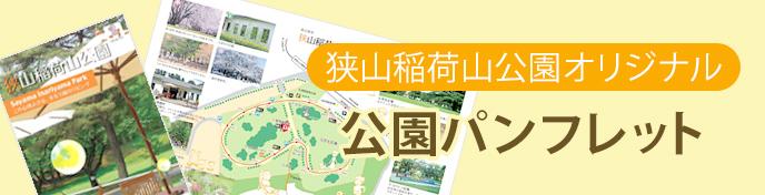 狭山稲荷山公園オリジナル公園パンフレット