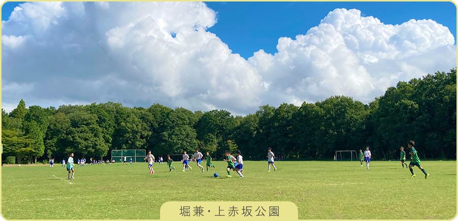 堀兼・上⾚坂公園