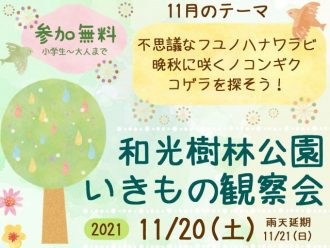 主催イベント:いきもの観察会の画像