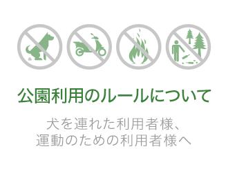 公園利用のルールについて