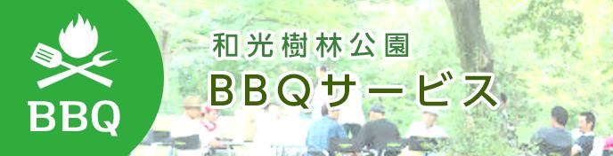 和光樹林公園BBQサービス:ご予約の方はこちら